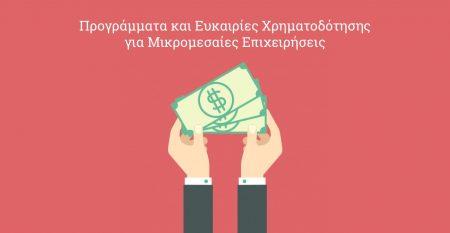 Προγράμματα και Ευκαιρίες Χρηματοδότησης για Μικρομεσαίες Επιχειρήσεις