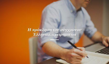 Η πρόκληση του σύγχρονου Έλληνα επιχειρηματία