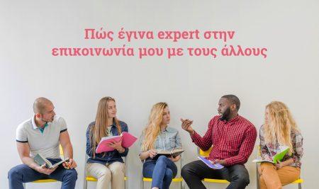 Πως έγινα expert στην επικοινωνία μου με τους άλλους