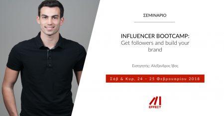 Πώς να γίνεις Influencer – Post (UPDATED)
