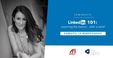 Σεμινάριο LinkedIn 101 με την Έθελ Αγγελάτου